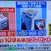 10/27(日)の『がっちりマンデー‼』はイケてる私鉄「東急」。【SHIBUYA SKY】のチケットが当たりますように!