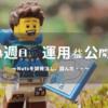 【株式投資】9月4週目の運用益公開!