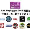 PAX Unplugged 2018注目メーカー紹介(その2)