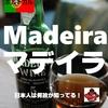 ポルトガル マデイラ ★ アル添の度数、ブドウ品種、加熱方法など