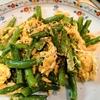コスパ良い【1食60円】冷凍インゲンと卵の黒胡椒炒めの簡単レシピ