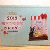 魔女の宅急便〜2018年カレンダー〜