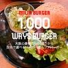 【miliaburgerミリアバーガー】大阪心斎橋の1000通りの組み合わせから選べる!本格バーガー店が楽しい!!