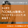 インフラエンジニアを目指すあなたへ!【ウズウズカレッジ CCNAコース】でCCNAを取得しよう!!