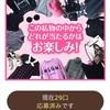 小嶋陽菜さんの私物がもらえる!メルカリが「こじはる卒業キャンペーン」を開催