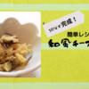 【レシピ】10分で完成!和風チーズポテト
