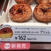 こ、このドーナツは!? ミスド純情チョロリ旅