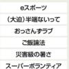 え?!日本で唯一3つの県だけがコロナウイルスに興味がない??それはどこ?