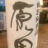 山口県 原田 特別純米酒 にごり酒