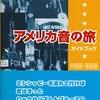 アメリカ音の旅 ガイドブック 中西部・南部編