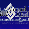 【FGO2部】Fate/Grand Order Cosmos in the Lostbelt