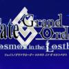 【FGO2部】Fate/Grand Order Cosmos in the Lostbelt