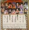 壽 初春大歌舞伎(写真)