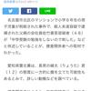 父親が誤って小学6年生の我が子に包丁を刺して殺した。真相と理由、名古屋市北区