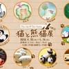 2018GWイベント「第10回猫と熊猫展」(ネコとパンダ展)