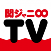 視聴記録 番外編 関ジャニ∞TV(ファンクラブ会員限定)