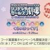 しんげきカフェクライマックスシーズン開催決定!きゅん・きゅん・まっくす可愛すぎ!!そして、デレ7thライブツアーも開催決定!!!東名阪!?