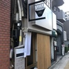 【ビブグルメン】新規開店したラーメン屋へ行ってきた。