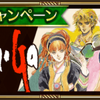 【ロマサガRS】「ロマンシングサ・ガ」発売日記念キャンペーン開催!
