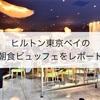 ヒルトン東京ベイの朝食レストラン「フォレストガーデン」は老若男女楽しめる!