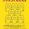工藤ノリコさんの絵本作家20周年記念、  「ノラネコぐんだん展」にいってきました!