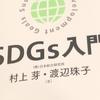 どうやって始めようか?の疑問に答える 「SDGs入門」 ブックレビュー