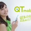 九州のMVNO BBIQスマホからQTmobileにリニューアル