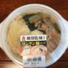 サークルKで発見した紀文糖質0g麺使用ワンタン麺スープ糖質11gをオンラインやアマゾンで発売して欲しい