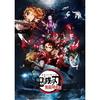 【セブンネット】劇場版「鬼滅の刃」無限列車編<通常版>[Blu-ray] 2021年6月16日発売!特典が不要な方は通常版をご購入ください!