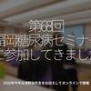 1132食目「第68回福岡糖尿病セミナーに参加してきました」2020年今年は清野裕先生をお迎えしてオンラインで開催