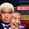 【爆笑必至】Amazonプライムビデオ独占番組「ドキュメンタル」