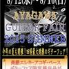 夏のギター祭り!8/12(水)~8/16(日)の5日間、「綾川ギターフェア2015 SUMMER」開催!!!