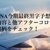 【アフターコロナ】ANA今期最終予想は黒字浮上!アフターコロナ銘柄の買い場を探る!