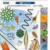 参考書23:やさしい日本の淡水プランクトン図解ハンドブック(改訂版)