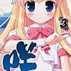 咲 -Saki-・第3巻と皇国の守護者・第5巻