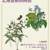 [特別展]★フローラ・ヤポニカ 北海道植物画展