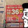 さすらいの100Kジャグ旅行【5日目】