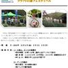 2日(金)から大室山山麓さくらの里で開催予定の伊豆高原クラフトの森フェスティバルは中止 新型コロナウイルス