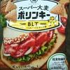スーパー大麦ポリンキー BLT味