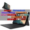 LenovoのChromebook Ideapad Duet 128GBモデルが4/4まで28,800円になってて泣いた【ワイ64GBモデルを29,900円で購入】