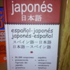 メキシコで売っている日本語の辞書