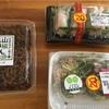 成城石井のお惣菜でランチ。十三夜におはぎ作り。