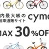 自転車を購入するなら自転車全品送料無料【cyma-サイマ-】がお薦めです!