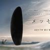映画【メッセージ】をひねくれ評価(評価点 7.1 / 10.0)◆SF