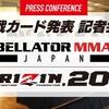 【11月14日発表】12月29日・30日 開催「BELLATOR JAPAN / RIZIN.20」追加対戦カード発表 記者会見まとめ