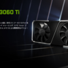 NVIDIA、GeForce RTX 3060 Tiを正式発表!59,980円でRTX 2080 SUPER超える性能