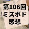 第106回『ミスボド蒲田』レポート