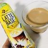 【牛乳で割るモーニングバナナラテ】期間限定なのが惜しいくらいうまい。《サントリーBoss》
