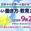 神戸初!nTechワークショップを開催します