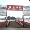 福本渡船で尾道から向島へ移動。